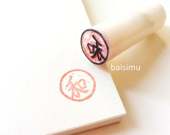 Customized 1 character Chinese stone seal (Round)