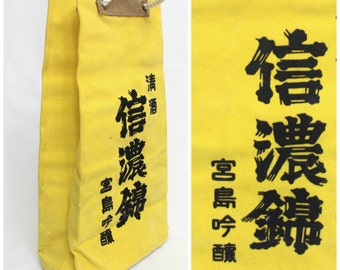 Vintage Industrial Japanese Drawstring Bag of a Sake Company. Tool Bag, Storage, Organizer, Pouch Yellow Black Kanji (Shop Ref: 1309)
