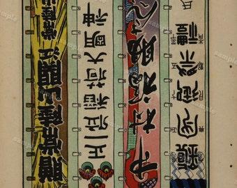 1928 Japanese Advertising art Original Japanese writing Symbols - Double sided -wall art- art decor-Clip art- Decorative art-  Ephemeral
