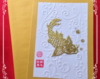 Set of 5 Unique Chinese New Year Card-2016 Chinese New Year Card-Lunar New Year-Koi Card-Gold Shimmery Card-Glitter Gold-Koi Card