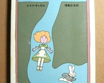 Alice in Wonderland Lewis Carroll Japanese Language British Novel Vintage Book Fantasy Fiction Alice's Adventures in Wonderland