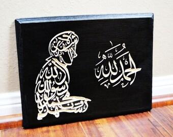 Islam Islamic Arabic Calligraphy Wall Art By Bravoodwooddesign
