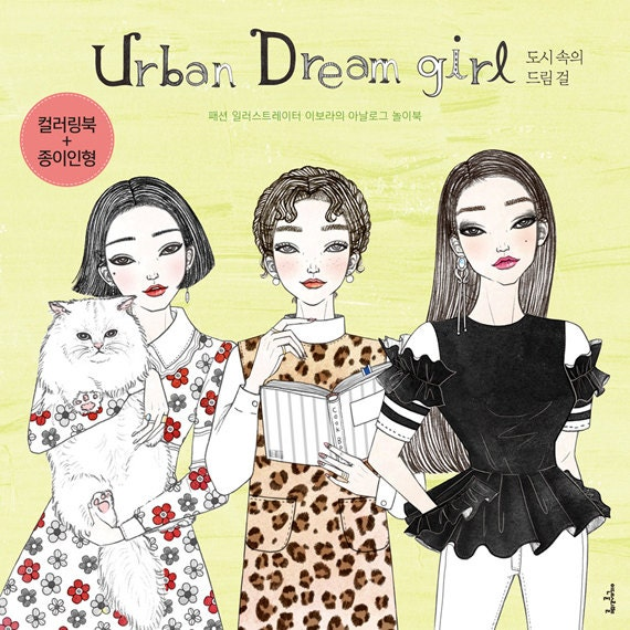 Coloring Book For Fashion : Urban dream girl coloring book and paper dolls for adult
