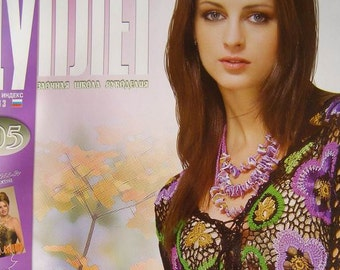 Autumn, winter jacket, cardigan, skirt, shawl Crochet patterns magazine DUPLET 105