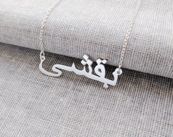 Silver Arabic Name Necklace,Personalized Name Necklace Arabic,Customized Arabic Necklace,Custom Celebrity Necklace,Arabic Letter Necklace