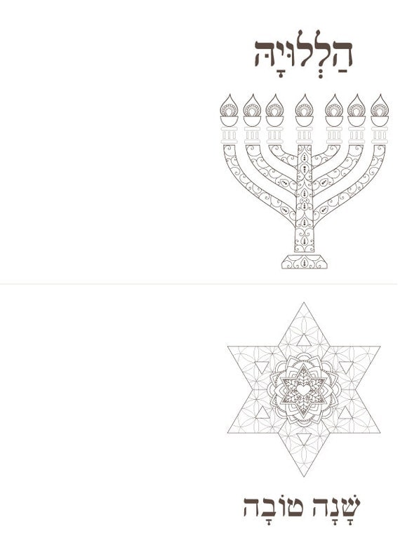 shana tova coloring pages - photo#31