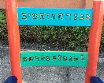 Child's Rocker featuring hebrew Alephbet (alphabet)