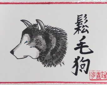 Game of Thrones House of Stark Dire Wolves in watercolor 6 Card Set - Winter is Coming, Greeting cards, Chinese Calligraphy, Long Night