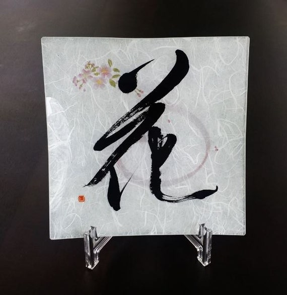 Japanese calligraphy in glass flower