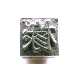 Japanese Typewriter Key - Metal Stamp - Kanji Stamp - Chinese Character - Vintage Typewriter key  Stamp beams, rafters, supports