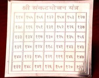 Hanuman Sankat Mochan Yantra - Problem Solver - Absolve Sins - Remove Karma - Discernment
