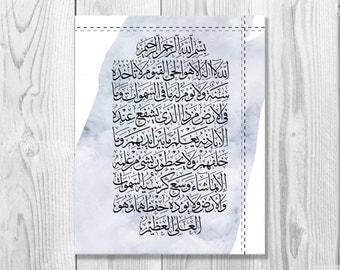 Custom Water Color Ayat ul Kursi Calligraphy, Islamic Art, Quranic Verses, Eid Gift, New home gift - Digital Download