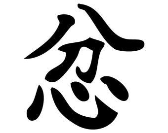 Kanji Anger Decal - Kanji/Japanese Symbol - Car/Truck/Jeep/Laptop/Phone/Home/Computer Decal