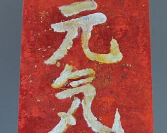 Chinese painting minimalist art Original acrylic painting on hdf Chinese calligraphy Asian wall art Asian decor japanese art Oriental art