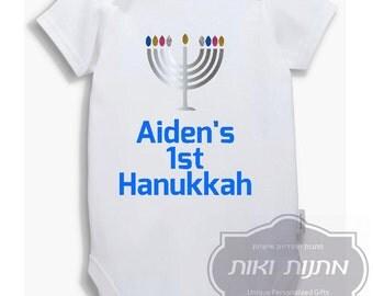 My 1st Hanukkah Baby Onesie with name // Channukah baby gift // Hebrew letters shirt // Hanuka Gift // my first Chanuka // בגד גוף חנוכה