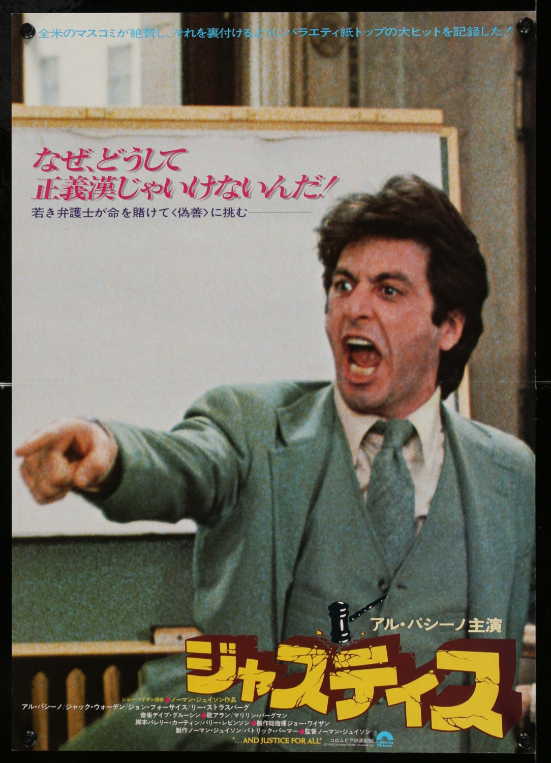 And Justice For All 1979 Vintage Japanese Movie Poster
