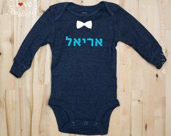 Personalized HEBREW name with sunglasses for boys, Jewish baby bodysuit, onesie - perfect brit milah gift  - by isralove