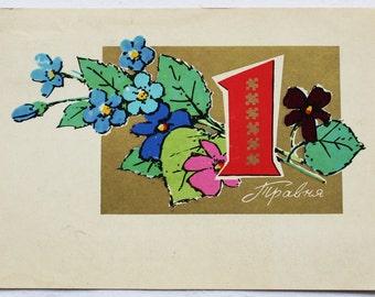 "Illustrator Shimalsky. Vintage Soviet Postcard. May 1st - ""Spring and Labor Day"" - 1972. Mystetstvo, Kiev. Flower, Blue, Pink, Maroon, Green"
