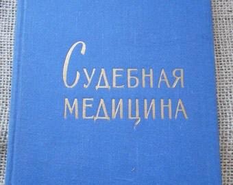 Smoljaninov V.M. Forensic Medicine - Soviet book. 1959
