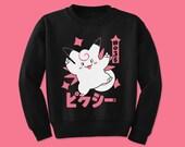 Pixy Crew - Pokemon Sweatshirt - Clefable Pokemon Shirt