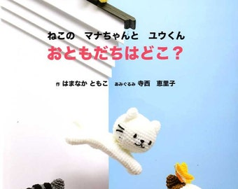 Cute Cats Amigurumi Yuu Mana and Friends - Japanese Craft Book