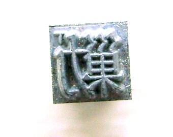 Vintage Japanese Typewriter Key - Metal Stamp - Kanji Stamp - Chinese Character - Japanese Stamp - Vintage Stamp destroy exterminate