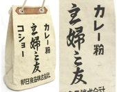 Vintage Industrial Japanese Drawstring Bag. Tool Bag, Storage, Organizer, Pouch White Black Kanji (Shop Ref: 1310, 1311)