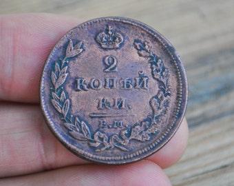 Antique 1811 Imperial Russian copper coin. E.M. Two kopecks.