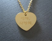 Gold Laser Engraved Korean Name Heart Necklace - 4 different pendant sizes