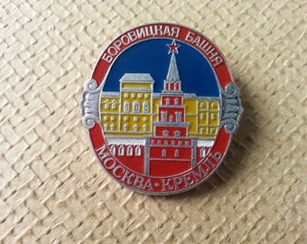 Moscow Kremlin Pin - Soviet Vintage Moscow Kremlin Pin Badge Made in USSR in 1970s