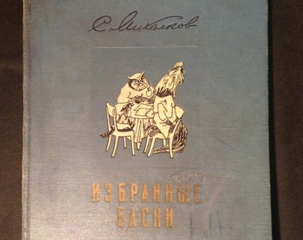 Mikhalkov. Chosen fables. 1953