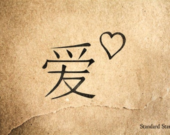 Love in Chinese Rubber Stamp - 2 x 2 inches
