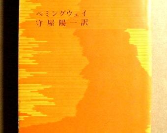 The Sun Also Rises Ernest Hemingway Japanese Edition Paperback Japanese Language literature Kanji