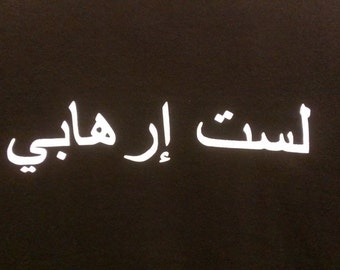 Not A Terrorist (Arabic) Screen Print T-shirt in Mens or Womens Sizes S-3XL