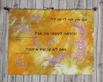 Judaica Wall Hanging: