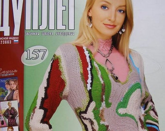 DUPLET 157 Irish Lace dress,skirt. Crochet patterns magazine