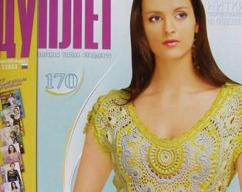 Crochet patterns magazine DUPLET 170 Irish Lace dress,skirt, coat
