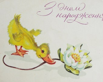Happy Birthday! -Vintage Soviet Postcard, Illustrator Polyakova - 1967. Mystetstvo, Kiev. Duckling, Lily, Flower, Holiday, Bird