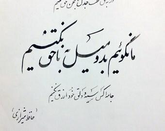 Original Persian (Farsi) Calligraphy (#9)