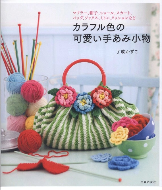Japanese Crochet Bag : Japanese crochet book, crochet pattern book, crochet bag pattern ...