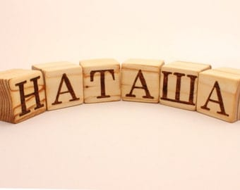 Personalized russian letter blocks 1,5 inch   Personalized name blocks   Russian wooden blocks