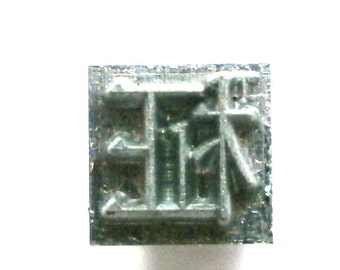Vintage Japanese Typewriter Key - Metal Stamp - Kanji Stamp - Chinese Character - Japanese Stamp - Vintage Stamp - spindle