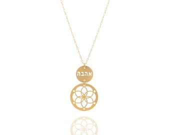 love, Hebrew letters, inspirational jewelry, quote necklace, flower of life