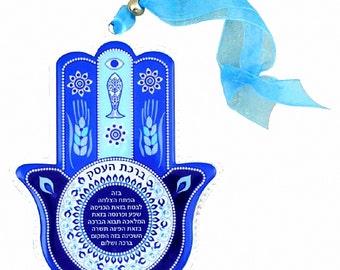 Judaica Kabbalah Business/Home Blessing Hamsa Hebrew Metal Epoxy Wall Hang Aqua Blue
