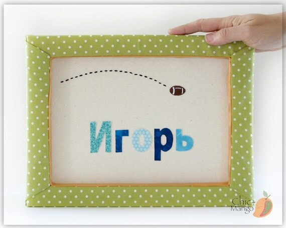 Baby Boy Gifts With Name : Russian name gift sign baby boy room