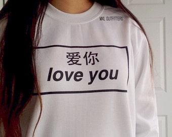 Love You 爱你 Crewneck Sweatshirt © Design by Maggie Liu
