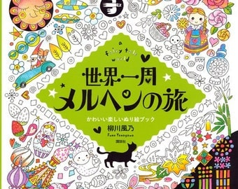 "Coloriage Coloring Book""Round-the-world fairy tale of the journey a fairy tale world cute fun paint picture Book"""