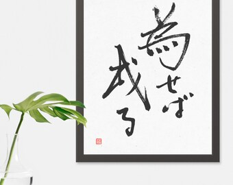 Japanese Kanji Naseba Naru 為せば成る 'Results are Rooted in Action' Inspirational Printable Art Calligraphy Print Digital Wall Decor