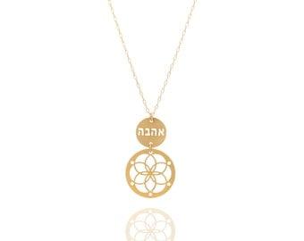 Hebrew Necklace, Hebrew Jewelry, Mandela Necklace, Seed of Life Necklace, Judaica Necklace, Jewish Jewelry, Ahava Necklace, Valentines Gift