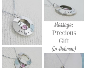 Hebrew - Blessing - Necklace - Precious Gift - Bat Mitzvah Gift